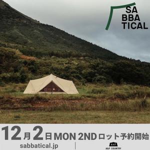 【12/2予約開始】サバティカル 2ndロット