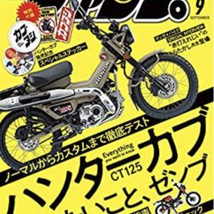 モトチャンプ 2020年 9月号 通巻509号 【特別付録】新型ハンターカブ ステッカー