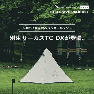 【別注限定品】サーカスTC DX / tent-Mark DESIGNS x TINY GARDEN EKAL