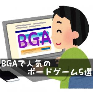 ボードゲームアリーナ(BGA)で人気のおすすめボードゲーム5選〜
