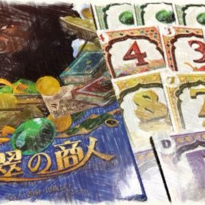 翡翠の商人〜シンプルでシビア!いぶし銀な競りゲーム〜
