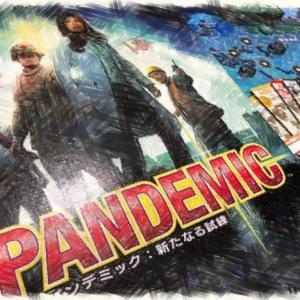 パンデミック〜病原体から世界を守る!協力ゲームの金字塔〜