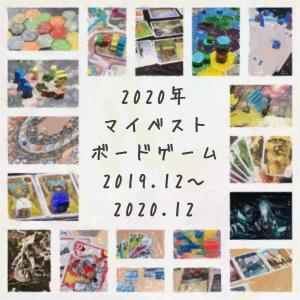 2020年マイベストボードゲーム〜今年発売したものので印象に残っているもの〜【レビュー】
