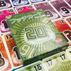 フッチカート〜めちゃくちゃシンプルで連帯感も生まれるカードゲーム〜【ルール・レビュー】