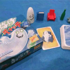 【ボードゲーム紹介】おばけキャッチ〜子供から大人まで白熱できる早取りアクションゲーム!〜
