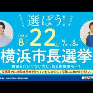 横浜市長選挙