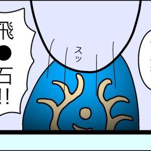 シークレットストーン〜空へ〜