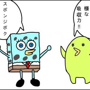 スポンジの吸収力〜キャパオーバー〜