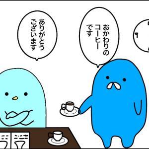 あるあるシリーズ〜コーヒー〜