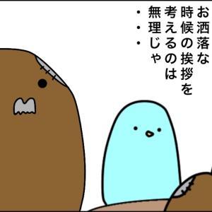 時候の候〜食欲の秋〜