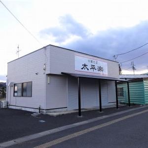 太平楽の新店が開店準備中(仙台市太白区富田八幡中)