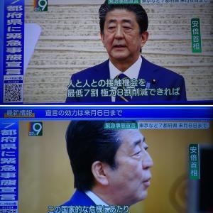 7都府県に緊急事態宣言(新型コロナウイルス対策)