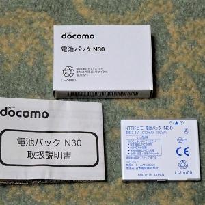 電池パックを購入(NTTドコモ 電池パックN30)