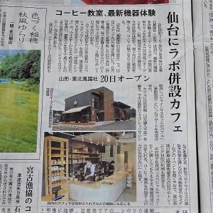 萬国珈琲仙台茂庭店は9/20オープン