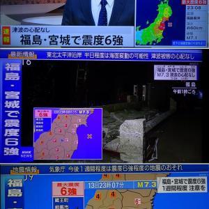 怖かった!昨夜の地震(福島と宮城で最大震度6強)