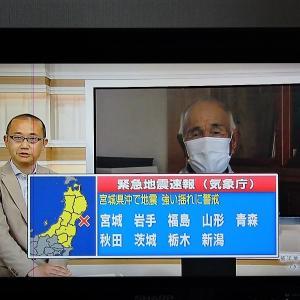 またまた大きな地震(宮城県で最大震度5強)