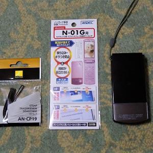 保護フィルムとハンドストラップを購入(N-01G用)