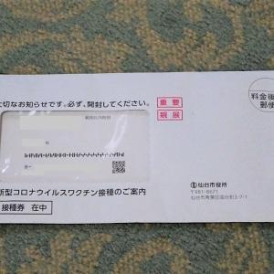 新型コロナワクチンの接種券が届く(仙台市)
