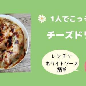 【主婦のひとりごはん】レンチンホワイトソースでチーズドリア