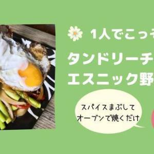 【主婦のひとりごはん】タンドリーチキンとエスニック野菜炒め