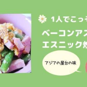 【主婦のひとりごはん】ベーコンアスパラエスニック炒め丼