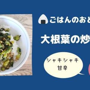 【ごはんのおとも】捨てないで!栄養たっぷりな大根葉の炒め物