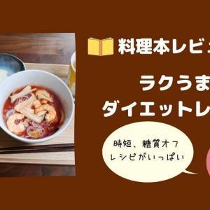 【料理本レビュー】伝説の家政婦makoさんの『ラクうまダイエットレシピ』は時短ヘルシー美味しい!