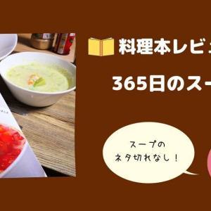 【料理本レビュー】『365日のスープ』は毎日新しいスープに出会える