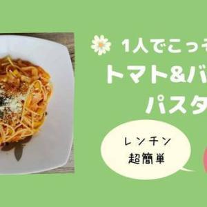 レンチンで超簡単!トマト&バジルのパスタ
