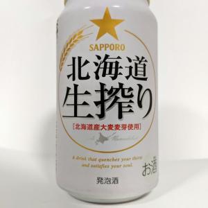 サッポロ 北海道生搾り