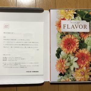 株主優待 (8905)イオンモール株式会社