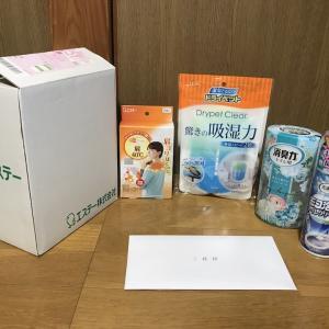 株主優待 (4951)エステー株式会社
