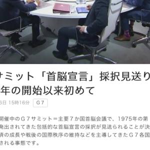 日本のマスコミのネガティブキャンペーン
