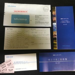 株主優待 (9024)株式会社西武ホールディングス