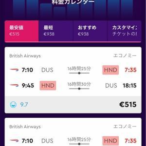 旅行会社🛩航空会社
