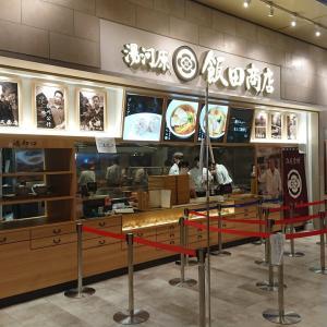 湯河原 飯田商店 醤油らぁ麺とプレミアムしゅうまい