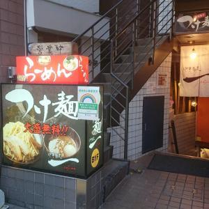 つけ麺 一 hajime 特性辛つけ麺