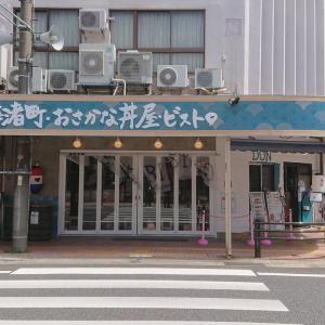 熱海渚町・おさかな丼屋ビストロ 海鮮てっぺん丼