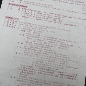 第73回栃木県芸術祭美術展に入選しました。