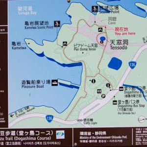 西伊豆・堂ヶ島公園散策