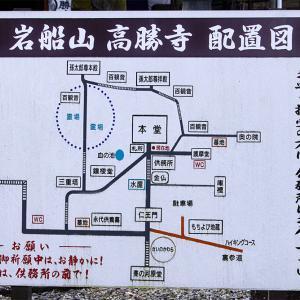 栃木市 岩船山高勝寺で初詣 その8(最終回) 奥の院