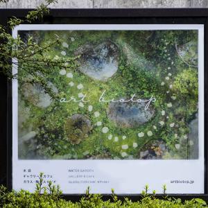 那須高原のカルチャーリゾート「アートビオトープ那須」訪問