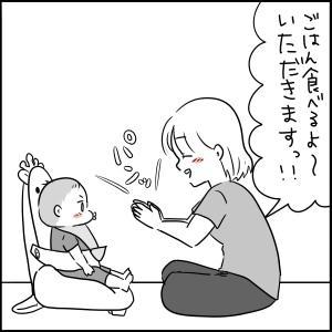 赤ちゃんにいただきますを毎日やり続けた結果