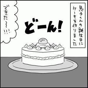 1歳の誕生日、息子くん初めてのケーキを食べる