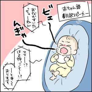未来の育児はどんな風になっているのかな。