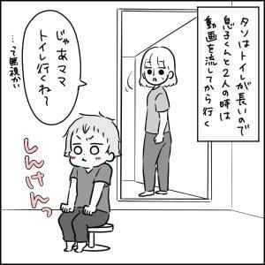 家に子供と2人きりの時のトイレ事情