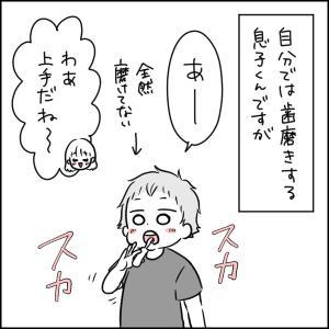 美味しいアレが食べたい…【息子くんの歯磨き事情①】