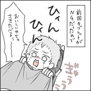 希望が見えた瞬間【息子くんの歯磨き事情②】