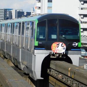 東京モノレール...