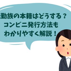 【2019年版】転勤族の本籍はどうする?コンビニ交付方法もわかりやすく解説!